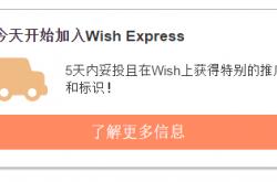 如何加入Wish Express?Wish Express注册指导