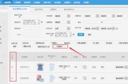 京东海外商家批量发布西语站操作流程