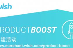 Wish如何设置ProductBoost 活动竞价和预算