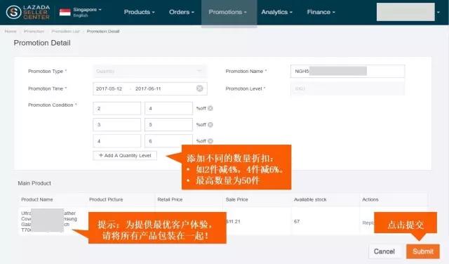 Lazada卖家中心新增捆绑促销功能