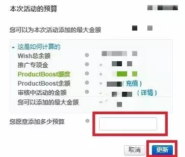 Wish ProductBoost