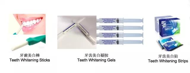 牙齿美白产品可售卖