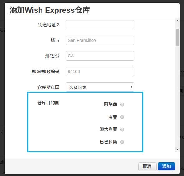 如何添加Wish Express仓库