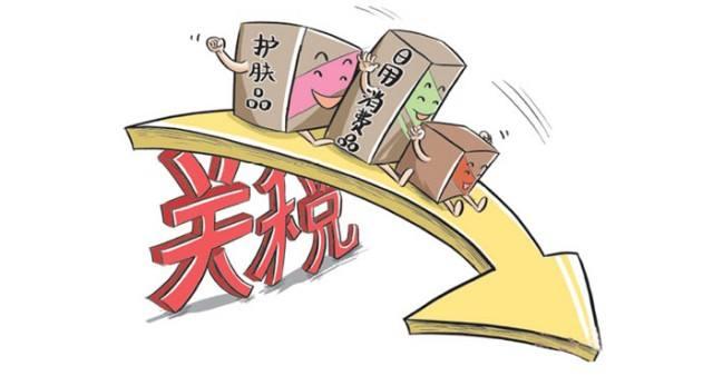 我国7月起降低消费品进口关税