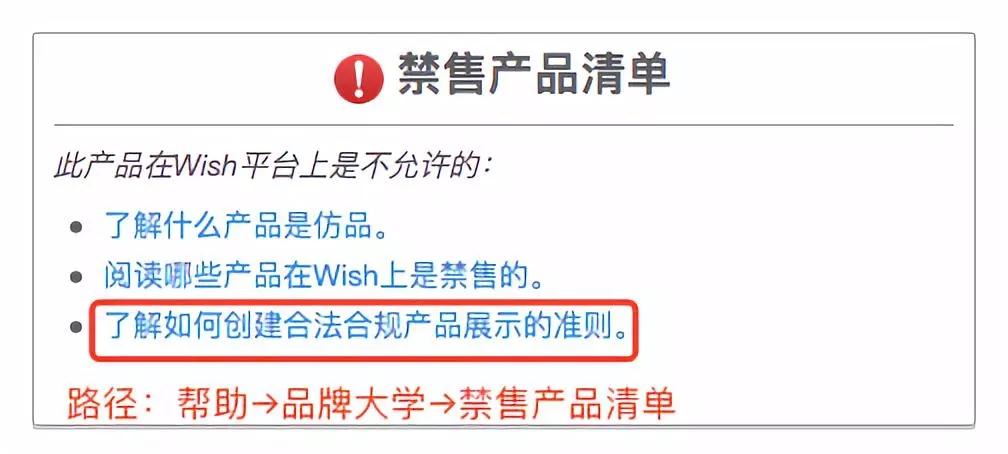"""Wish虚假广告""""+""""虚假物流单号""""政策双重出击!"""