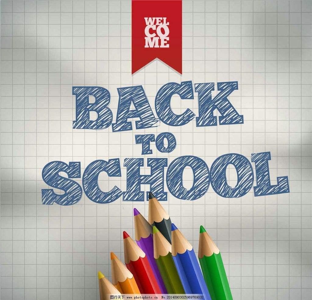 跨境电商返校季(Back to School)办公用品品类将迎销售高峰