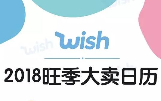 2018 Wish旺季大卖日历