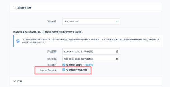 "Wish新流量功能""IntensBoost"":商家启用可获更多曝光"